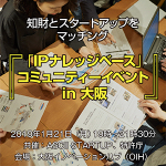 スタートアップに重要な知財戦略とは【大阪セミナー1/21開催】