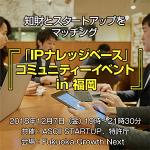 ベンチャーの成長に欠かせない知財戦略セミナーin福岡