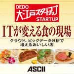 トレタ、クックパッドら最新トレンドから知る 飲食業界のIT化セミナー11/30開催
