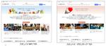 求人横串検索「スタンバイ」にNPO・ボランティア版が登場