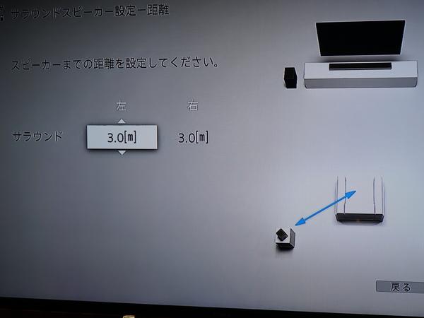 「Wireless Surround」でリアスピーカーを追加しているところ。距離やスピーカーレベルを調整できる
