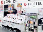 FREETEL、新宿高速バスターミナル跡地に「FREETELコーナー」オープン