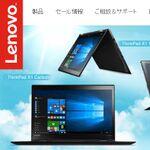 レノボ、修理サービスをNEC PCに7月3日より完全委託