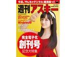 週刊アスキー1年分、49冊がたった490円で読める!?