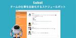 チームの仕事を自動化するスケジュールボット「Subot」