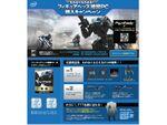 インテル、武器やアイテムが手に入る「フィギュアヘッズ」推奨PCのキャンペーン開始