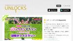 UNLOCKS、リアル世界に謎を仕掛けられるコミュニケーションアプリ
