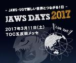 cloudpackショック、みんなAWS Samurai、いよいよJAWS DAYS 2017