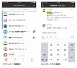 ChatWorkがiOSアプリ刷新、使いやすさの本領発揮