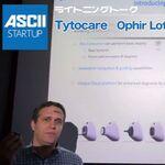 自宅診療の遠隔医療デバイス『Tytocare』 in イスラエル