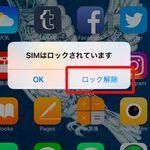 iPhoneを落としたときのためにPINコードを設定しよう!