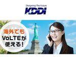 KDDI、日米韓間の高音質VoLTEを発表