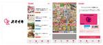 毎日お得情報!食品スーパー「オオゼキ」の公式アプリ