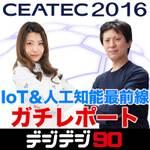 ガチで未来はこうなる! CEATEC驚きの最新技術ランキング【デジデジ90】