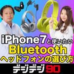 iPhone 7にピッタリ! 今イチオシのBluetoothヘッドフォン&イヤフォン【デジデジ90】