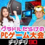 本日20時からニコ生!水着だらけのPCゲーミング大会 Powered by Acer Predator【デジデジ90】