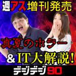 本日20時ニコ生!「週刊アスキー増刊号発売記念SP」3週連続でお届けします