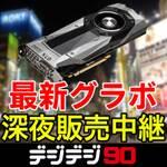 本日21時30分から!GeForce GTX 1080深夜販売買いに行きます!【デジデジ90】