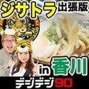 本日16時からジサトラ出張ニコ生!パソコン工房高松店から3時間生放送【デジデジ90】