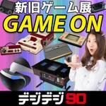 本日20時から【デジデジ90】45年分遊べる究極のゲーセンGAME ON展を大解説!