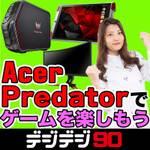 本日20時ニコ生でゲームしまくり!Acer Predatorで遊ぼう!【デジデジ90】