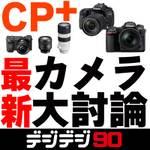 「CP+最新情報が満載のカメラトーーーク」20時からニコ生お届け