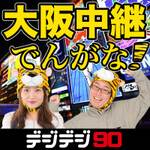 つばさ初めてのおつかい! 大阪でグラボ購入実況の巻【デジデジ90】