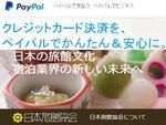 ペイパルが日本旅館協会と業務提携、訪日外国人向け事前決済サービスを導入