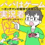ゲーム実況者の生活をコミックに 「パパはゲーム実況者」