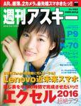 週刊アスキー No.1082 (2016年6月14日発行)