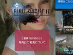 「ファイナルファンタジーXV」11月29日に発売延期