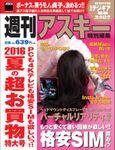 週刊アスキー特別編集 2016夏の超お買物特大号