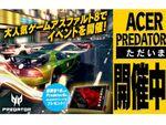大人気レーシングゲーム「アスファルト8:Airborne」で「Acer Predator's Cup」開催中