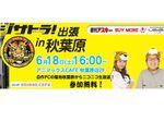 6月18日はジサトラ「出張 in 秋葉原」@アニマックスCAFE 東京、ニコ生もあるよ