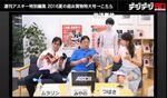 週アス増刊記念 真夏のホラー&IT大解説【デジデジ90】