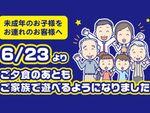 祝!法令改正、ゲームセンターで6月23日から16歳未満でも夜遊び可能