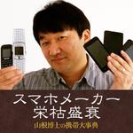 スマホメーカー栄枯盛衰~シャオミ編(上)~
