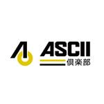 アスキー読者のための会員サービス「ASCII倶楽部」を開始!