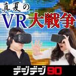 本日20時ニコ生!今話題の「VR」をテーマにたっぷりお届け!! 最新製品も見せちゃうよ
