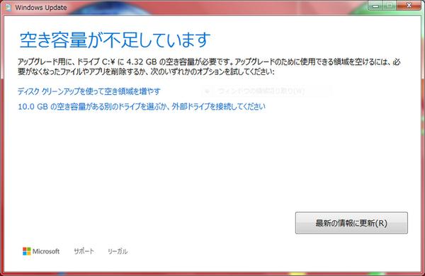 ASCII.jp:Windows 10を無償アップグレードしたいけど空き容量が足りない