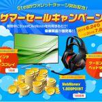 『Steamウォレットチャージ』開始記念!WebMoney利用で4K液晶やヘッドセットが当たるキャンペーン開始