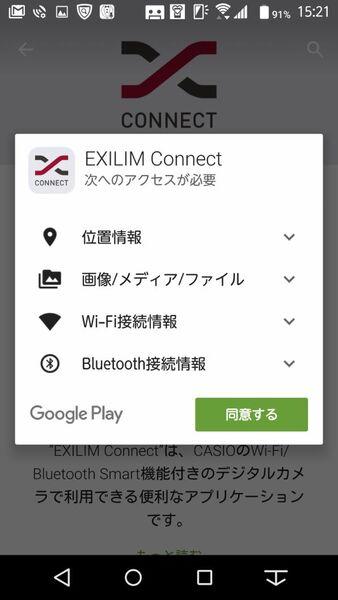 アプリのインストール時に表示される利用する機能