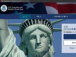 米国の入国申請の項目に「SNSアカウント」が追加されるかも?