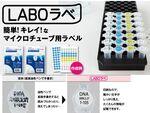 コクヨ、研究者向けマイクロチューブ専用ラベル「LABOラベ」