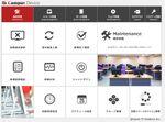 東大変態Macを支えるApple抜きオールジャパン体制に胸熱!