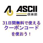週刊アスキー 電子版も有料ウェブ記事も無料で読み放題 ASCII倶楽部1ヵ月間無料クーポンの使い方