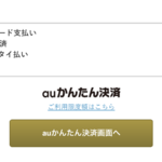 ASCII倶楽部がau&docomoでのキャリア決済、Amazonアカウントで支払い可能に!