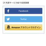 Amazonアカウントでの支払い方法