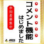 ASCII倶楽部の記事に「コメント機能」「お気に入り機能」実装のお知らせ