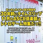 ファミコンもTAKERUも復活!おっさんホイホイ成分増量する11月のASCII倶楽部はレトロゲーム特集